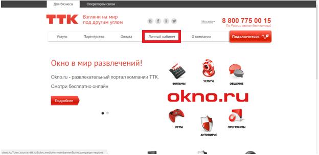 сайт министерства здравоохранения ставропольского края жалобы